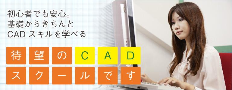 スマイルパソコンスクールの CADデザイン