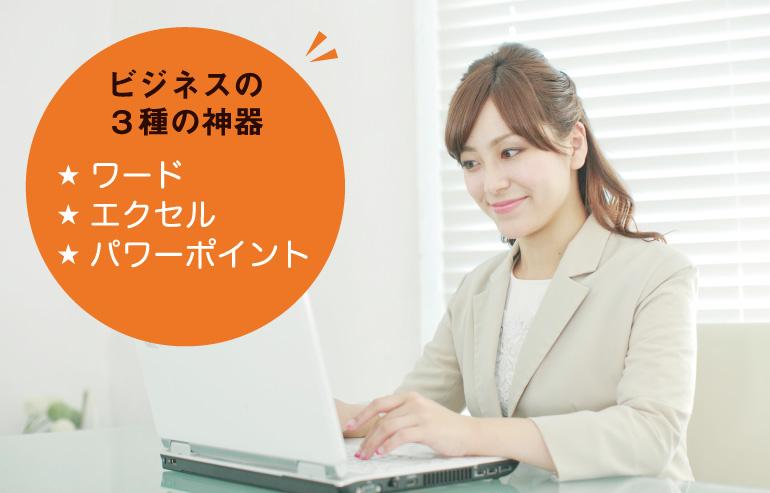 パソコンのスキル(MOS資格)