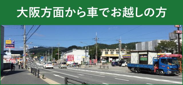大阪方面から車でお越しの方