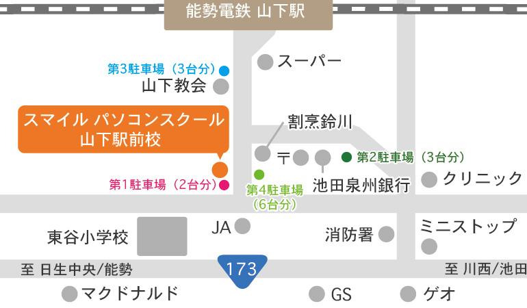 スマイルパソコンスクールのアクセスマップ 能勢電鉄山下駅すぐ