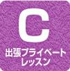C 出張プライベートレッスン